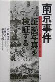 【】南京事件「証拠写真」を検証する [ 東中野修道 ]