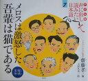 子ども版 声に出して読みたい日本語(7) メロスは激怒した吾輩は猫である