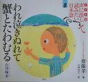 子ども版 声に出して読みたい日本語(8) われ泣きぬれて蟹とたわむる
