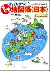 考える力がつく子ども地図帳〈日本〉 小学3年〜6年生