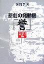 悲劇の発動機「誉」 天才設計者中川良一の苦闘 [ 前間孝則 ]