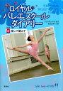 ロイヤルバレエスクール・ダイアリー(2)