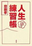 人生練習帳 [ 齋藤孝(教育学) ]