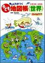 考える力がつく子ども地図帳〈世界〉 小学3年〜6年生 アイランズ