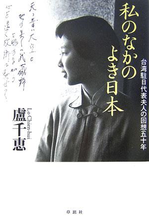 私のなかのよき日本 台湾駐日代表夫人の回想五十年 [ 盧千惠 ]
