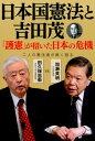 日本国憲法と吉田茂 [ 田久保忠衛 ]