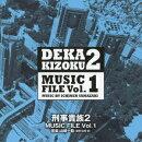 ������²2 MUSIC FILE Vol.1