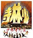 少林寺列伝【Blu-ray】 [ デビッド・チャン ]