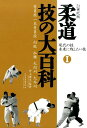 柔道技の大百科(1)21世紀版 [ 「近代柔道」編集部 ]