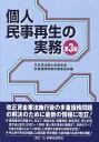 個人民事再生の実務第3版 [ 日本司法書士会連合会 ]