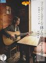 フィンガースタイルで弾くソロ・ギター名曲集永遠のメロディ20 [ 岡崎倫典 ]