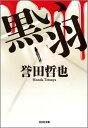 黒い羽 (光文社文庫) [ 誉田哲也 ]
