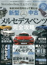 Mercedes-Benz完全ガイド メルセデスベンツ完全攻略 (100%ムックシリーズ 完全ガイド