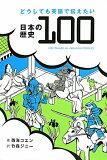 想【】无论如何也用英语告诉的日本的历史100[【】どうしても英語で伝えたい日本の歴史100]