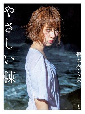橋本奈々未ファースト写真集 『やさしい棘』表紙・中身画像