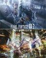 ファイナルファンタジーXIII-2 デジタルコンテンツセレクション PS3版