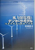 風力発電機とデンマ-ク・モデル [ 松岡憲司 ]