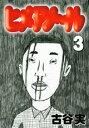 ヒメアノ〜ル(3) [ 古谷実 ]