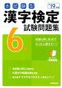 本試験型 漢字検定6級試験問題集 '19年版 成美堂出版編集部