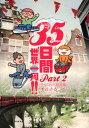 35日間世界一周!!(part 2(ヨーロッパ鉄道編) [ 水谷さるころ ]