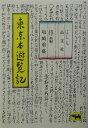 東京本遊覧記