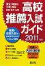 高校推薦入試ガイド(2011年度用)