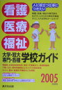 看護・医療・福祉大学・短大・専門・各種学校ガイド(2005年度用)