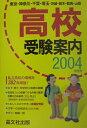 高校受験案内(2004年度用)
