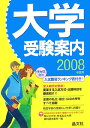 大学受験案内(2008年度用)