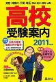 高校受験案内(2011年度用) 東京・神奈川・千葉・埼玉・茨城・栃木・群馬・山梨