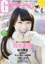 Gザテレビジョン(vol.38)