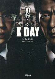 相棒シリーズX DAY (小学館文庫) [ 大石直紀 ]