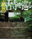 京都古寺を巡る