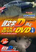 『新劇場版「頭文字D」Legend2-闘走ー』原寸大ステッカー付きDVD限定版 [ 講談社 ]