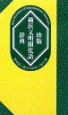 珍版横浜文明開化語辞典4版