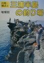 川崎、横浜周辺と三浦半島の釣り場増補版