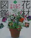 花材図鑑(1) コンテナガーデン (草土花材図鑑シリ