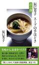 辰巳芳子スープの手ほどき洋の部 [ 辰巳芳子 ]