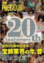 JAPAN PRECIOUS(no.85(Spring 20) ジュエリー専