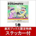 おそ松さん 6つ子のお仕事体験ドラ松CDシリーズ トド松&十四松『警察官』 (ドラマCD)