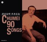 渡辺宙明卒寿記念 CHUMEI 90 SONGS [ (キッズ) ]