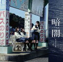 暗闇 (Type-C CD+DVD) [ STU48 ]