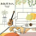 お部屋カフェ〜ゆらぎのギターでまったりと〜 [ 垂石雅俊 ]