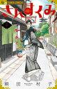 さんすくみ(5) [ 絹田村子 ]