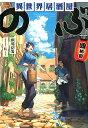 異世界居酒屋「のぶ」(四杯目) (宝島社文庫) 蝉川夏哉