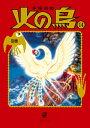 火の鳥14 別巻 (角川文庫) [ 手塚 治虫 ]