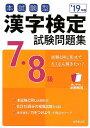 本試験型漢字検定7 8級試験問題集(19年版) 成美堂出版編集部