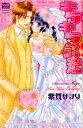 キラキラ永遠 (カルトコミックス/SweetSelection) [ 紫賀サヲリ ]