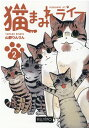 猫まみれライフ(2) ([バラエティ]) [ 山野りんりん ]