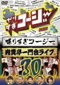 やりすぎコージー Project3 DVD 30 喋りすぎコージー&肉糞亭一門会ライブ